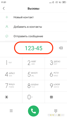 15-skrytyi-vyzov-android.png