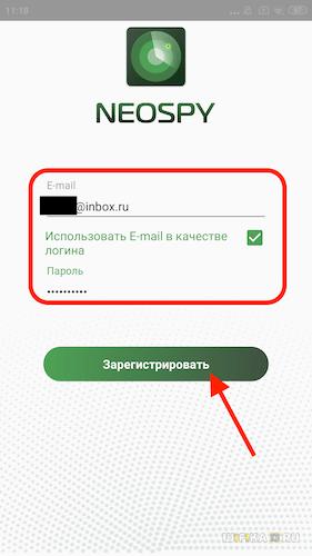 09-registratsiya-polzovatelya-neospy.png