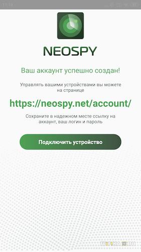 10-uchetnaya-zapis-neospy.png