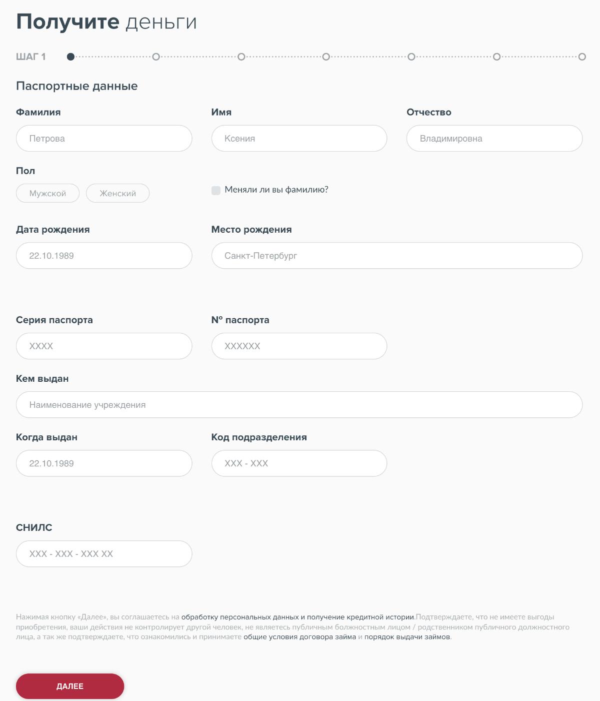 Registratsiya-lichnogo-kabineta-Rubberi.png