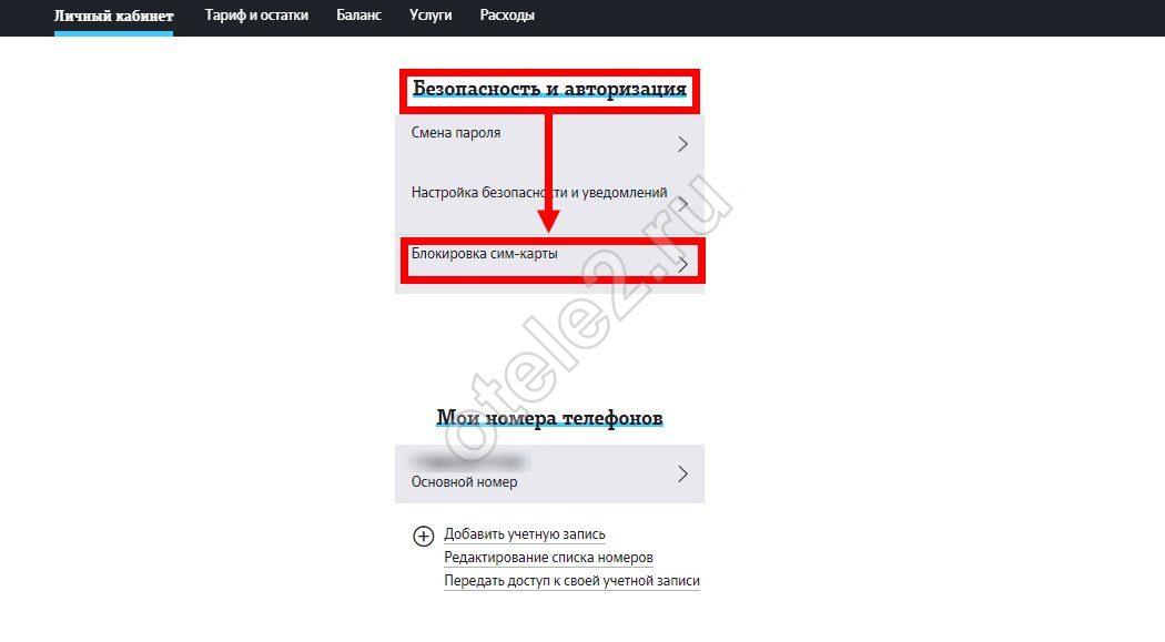 kak-zablok-nomer-6_result.jpg
