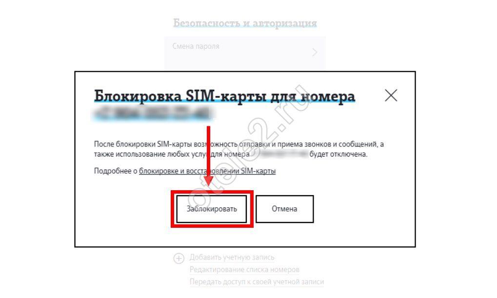 kak-zablok-nomer-7_result.jpg