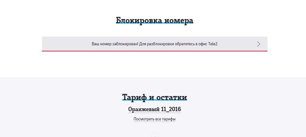 kak-zablok-nomer-1_result.png