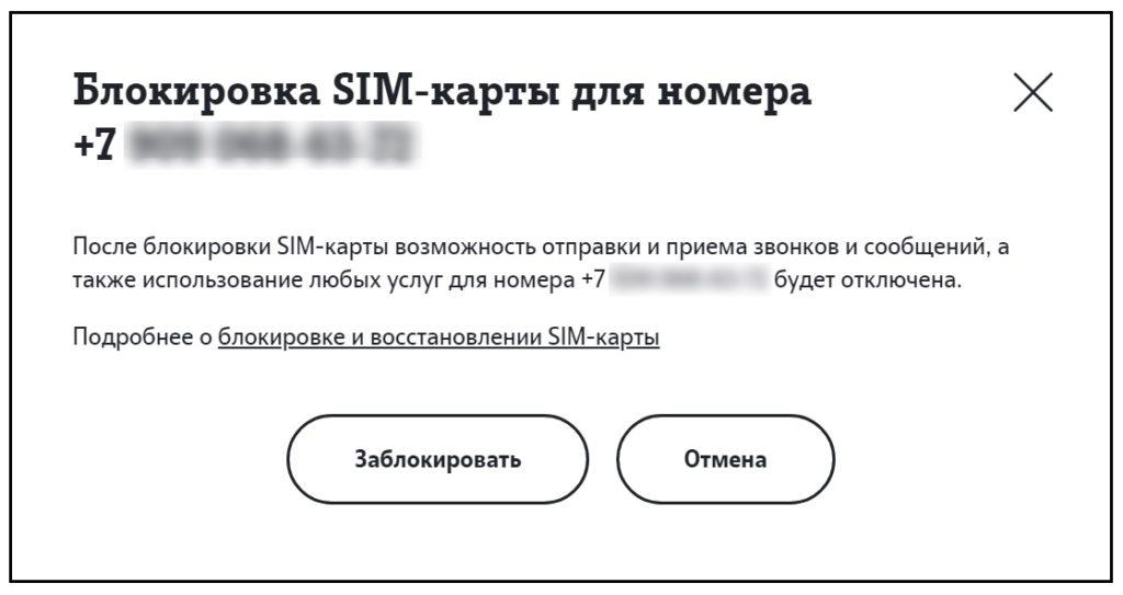 zblokirovat_nomer-1024x543.jpg