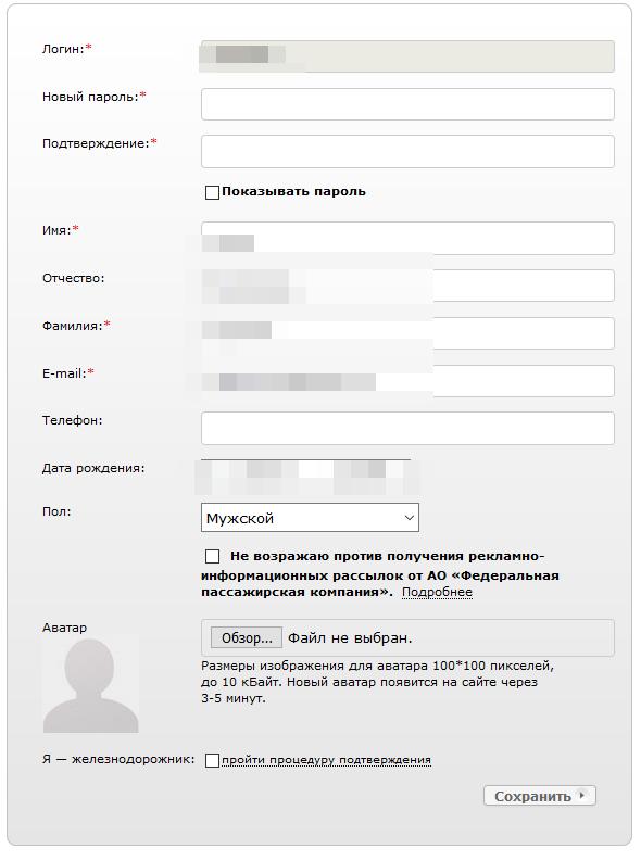 httpstools.seoinsane.rufilesimages5721dannye-profilya-osnovnye-iyam-pochta-familiya-3.png
