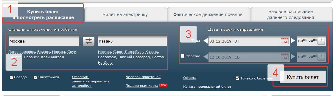 httpstools.seoinsane.rufilesimages5721poshagova-nastroyka-filtra-dlya-poiska-biletov-i-prosmotra-raspisaniya-na-sayte-6.png