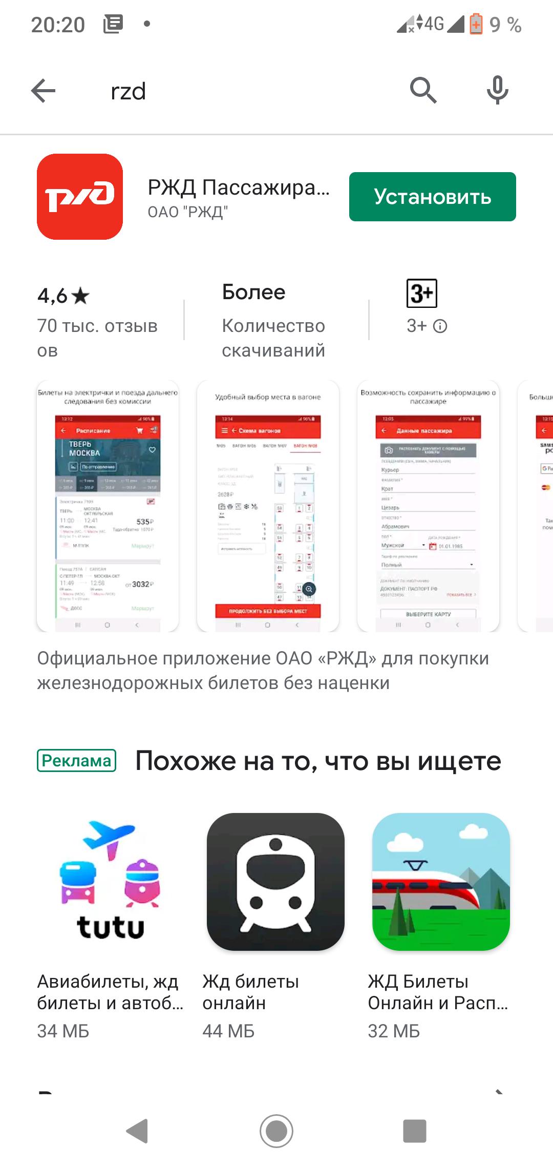 httpstools.seoinsane.rufilesimages5721poisk-prilozheniya-v-poiske-android-pley-4.png