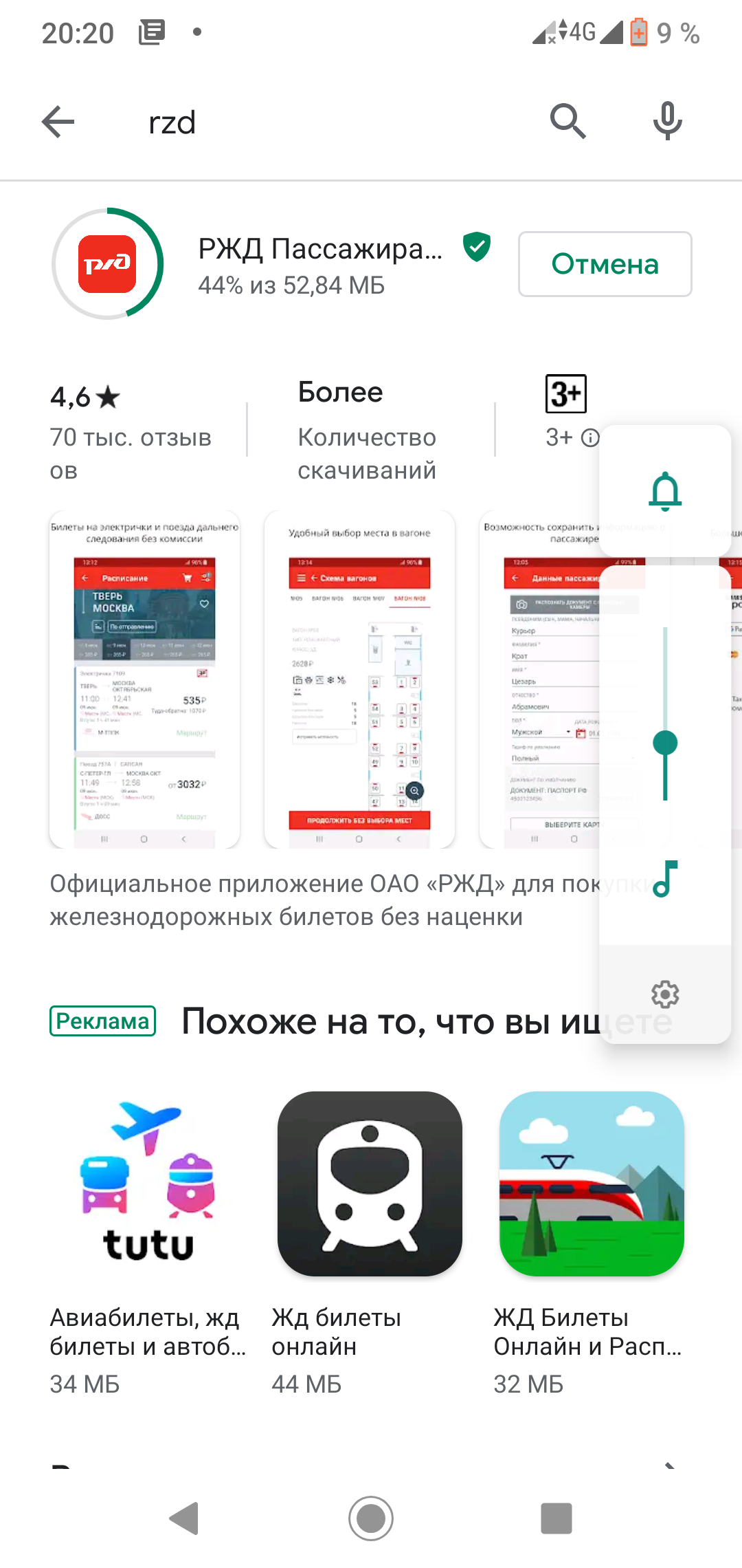 httpstools.seoinsane.rufilesimages5721ustanovka-prilozheniya-4.png