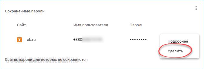 udalenie-sohranennogo-parolya-ot-odnoklassnikov.png