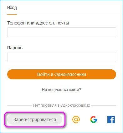 ok-registratsiya.jpg