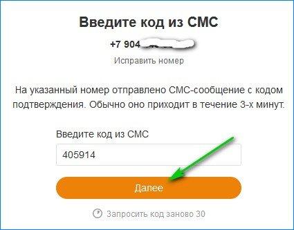 vvedite-kod-iz-sms.jpg
