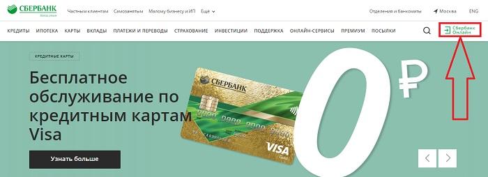 kak-oplatit-elektroenergiyu-cherez-sberbank-onlajn%20%282%29.jpeg