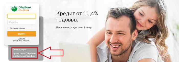 kak-oplatit-elektroenergiyu-cherez-sberbank-onlajn%20%283%29.jpeg
