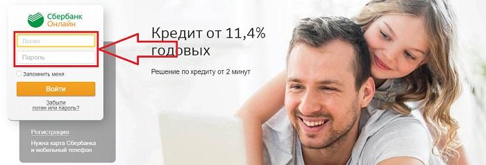 kak-oplatit-elektroenergiyu-cherez-sberbank-onlajn%20%284%29.jpeg