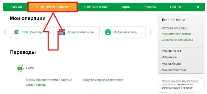 kak-oplatit-elektroenergiyu-cherez-sberbank-onlajn%20%285%29.jpeg