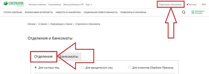 kak-oplatit-elektroenergiyu-cherez-sberbank-onlajn%20%289%29.jpeg