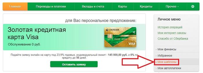 kak-oplatit-elektroenergiyu-cherez-sberbank-onlajn%20%2810%29.jpeg