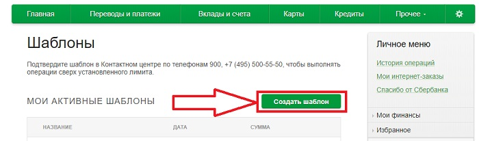 kak-oplatit-elektroenergiyu-cherez-sberbank-onlajn%20%2811%29.jpeg