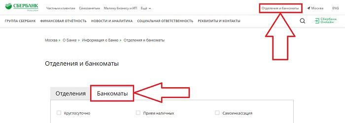 kak-oplatit-elektroenergiyu-cherez-sberbank-onlajn%20%287%29.jpeg