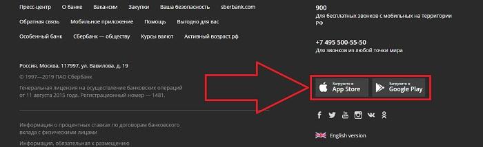 kak-oplatit-elektroenergiyu-cherez-sberbank-onlajn%20%288%29.jpeg