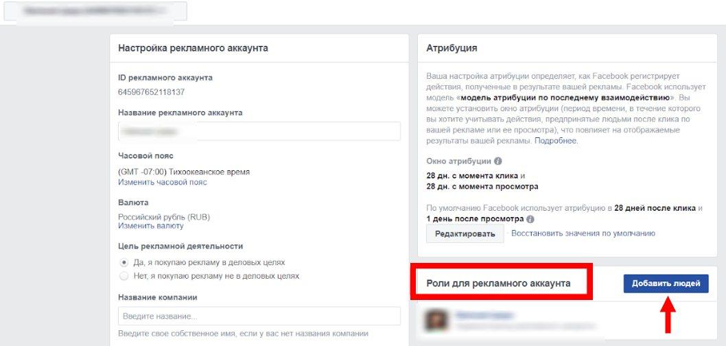 dat-dostup-facebook1.jpg