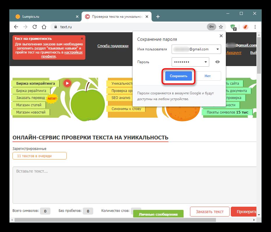 proczess-sohraneniya-parolya-pri-avtorizaczii-na-sajte-v-google-chrome.png