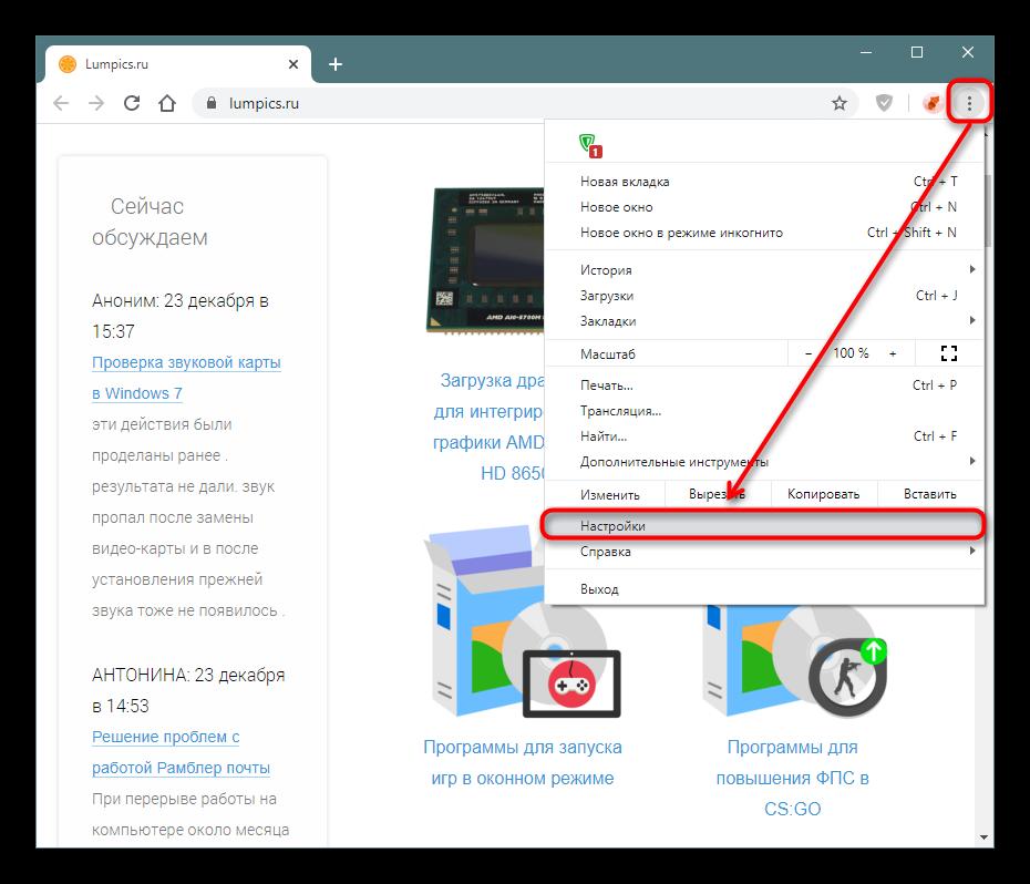 perehod-v-nastrojki-google-chrome-dlya-vklyucheniya-sohraneniya-parolej.png