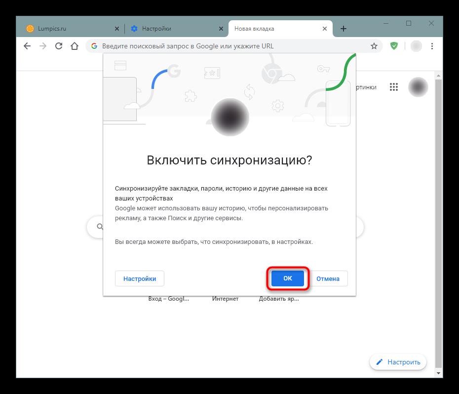 vklyuchenie-sinhronizaczii-v-google-chrome.png