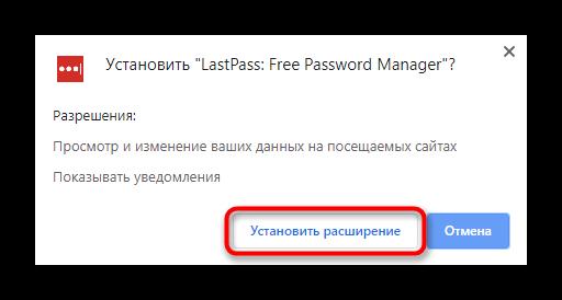 podtverzhdenie-ustanovki-rasshireniya-lastpass-v-google-chrome.png