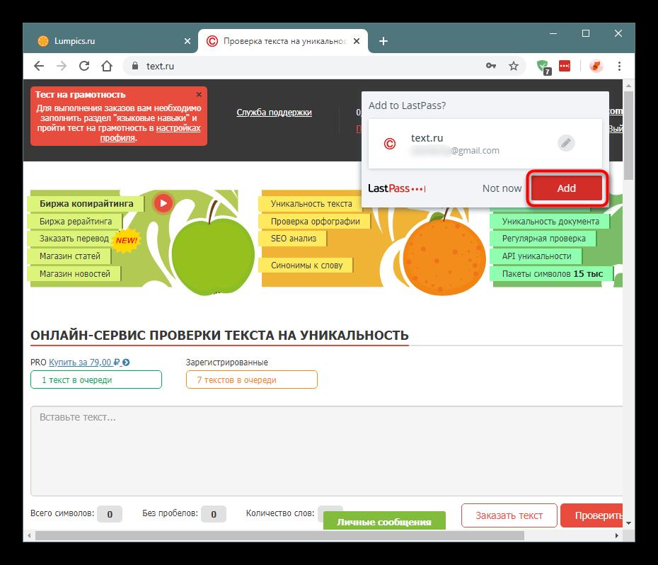 sohranenie-parolya-dlya-rasshireniya-lastpass-v-google-chrome.png