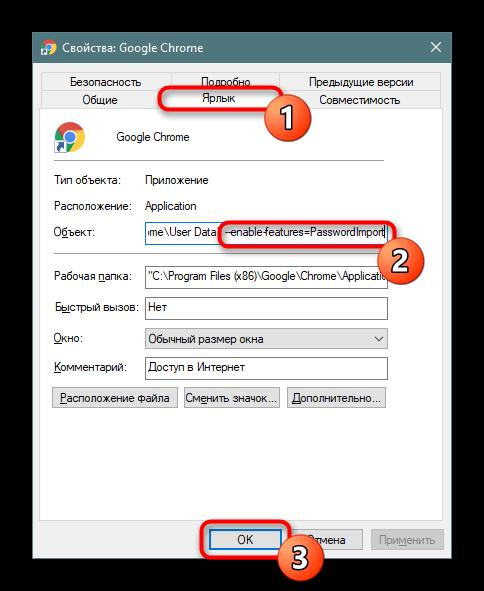 dobavlenie-svojstva-yarlyka-dlya-vklyucheniya-isporta-parolej-v-google-chrome.png