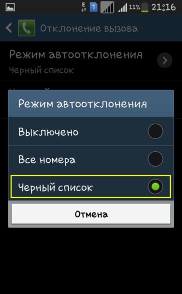 chernyy-spisok-1-364x589.png