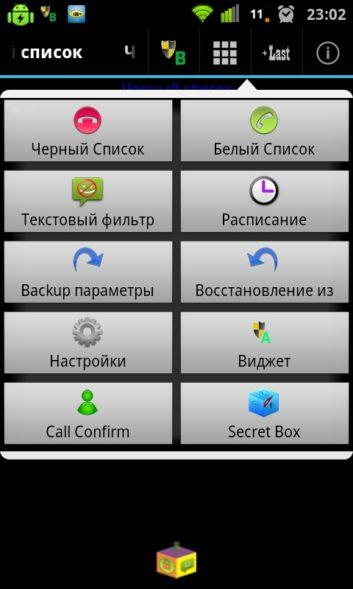 dobavlenie-v-chernyy-spisok-353x589.jpg