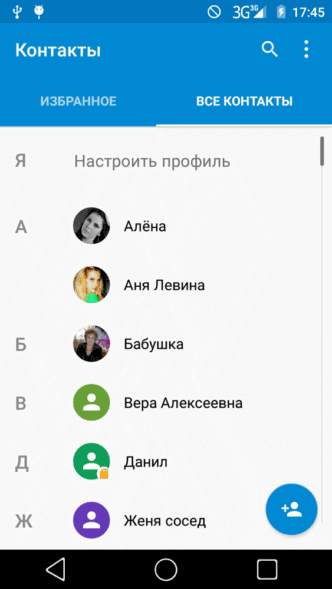 spisok-kontaktov-332x589.png