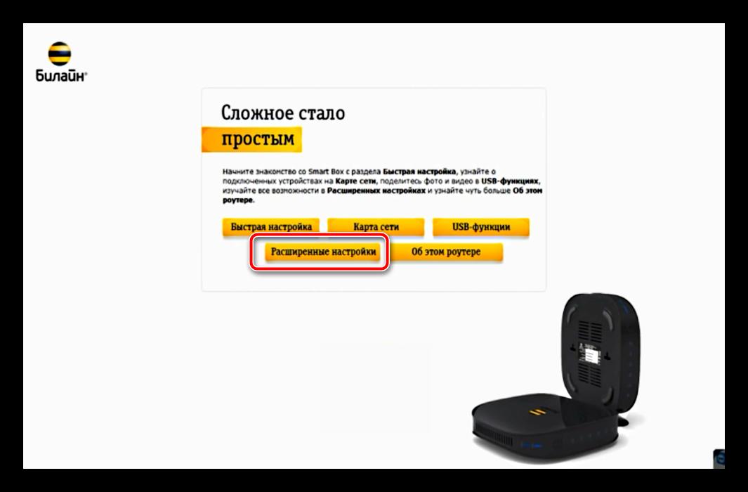 Zayti-v-rasshirennyie-nastroyki-routera-Smart-Box-Beeline-dlya-smenyi-parolya-Wi-Fi.png