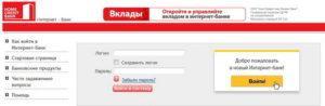 uznat_ostatok_po_kreditu_v_lichnom_kabinete_banka_houm_2_21071759-300x98.jpg