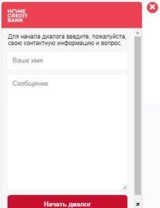 chat_na_houm_kredit_1_21072138-231x300.jpg