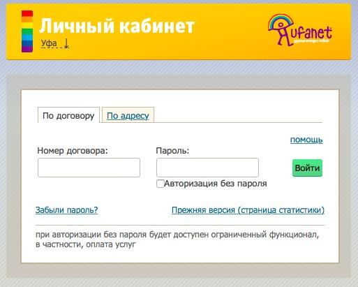 lichnyjj-kabinet-v-ufanet-kak-avtorizovatsya_5d079b20d13e8.jpeg