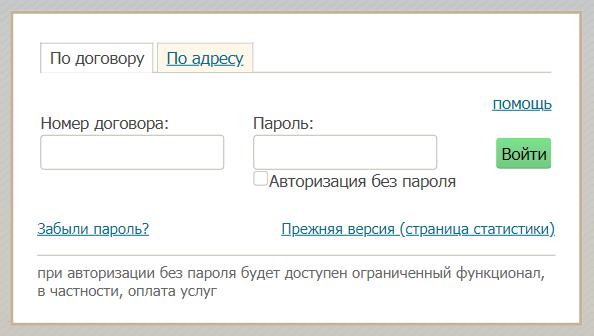 lichnyjj-kabinet-v-ufanet-kak-avtorizovatsya_5d079b21276f8.png