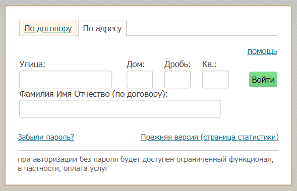 lichnyjj-kabinet-v-ufanet-kak-avtorizovatsya_5d079b2155156.png