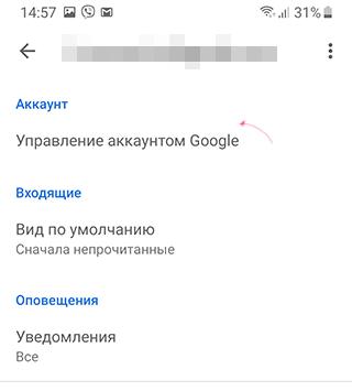 gmail_pass_6.png
