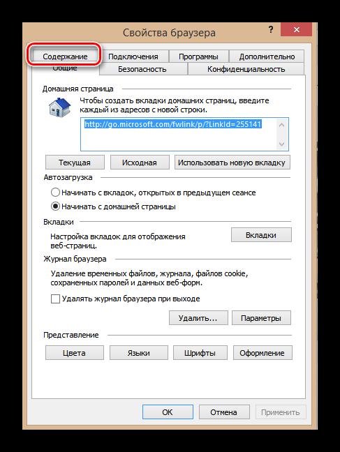 Perehod-v-soderzhanie-v-Internet-E`ksplorer.png