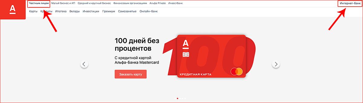 client-bank-alfa-6.png