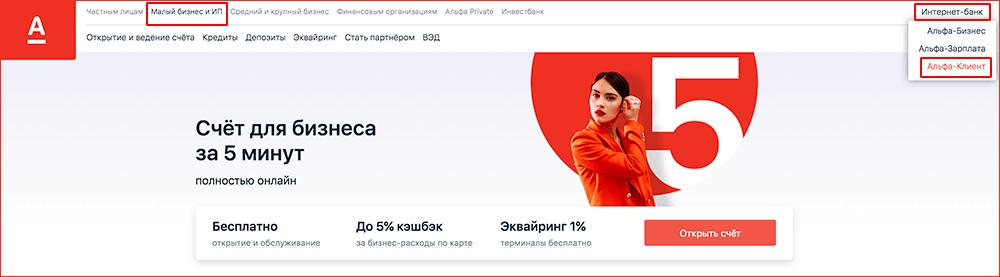 client-bank-alfa-2.png