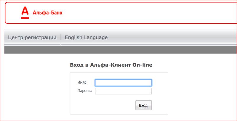 client-bank-alfa-3.png