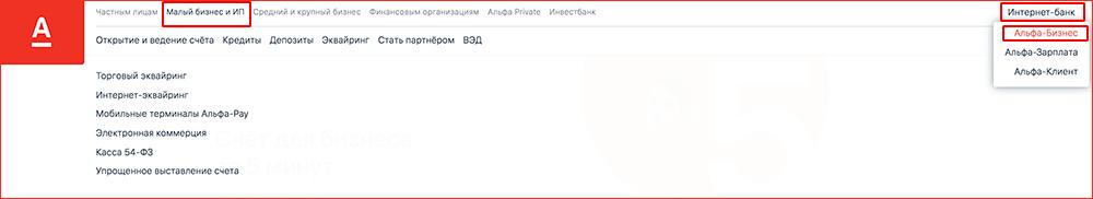 client-bank-alfa-5.png