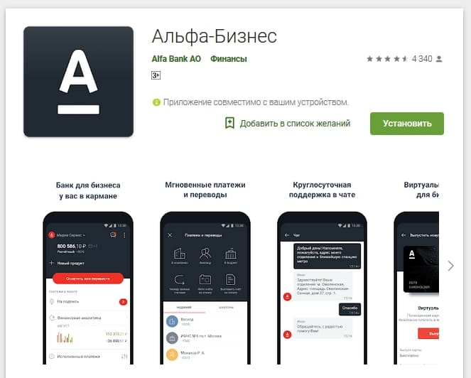 alfabank5.jpg