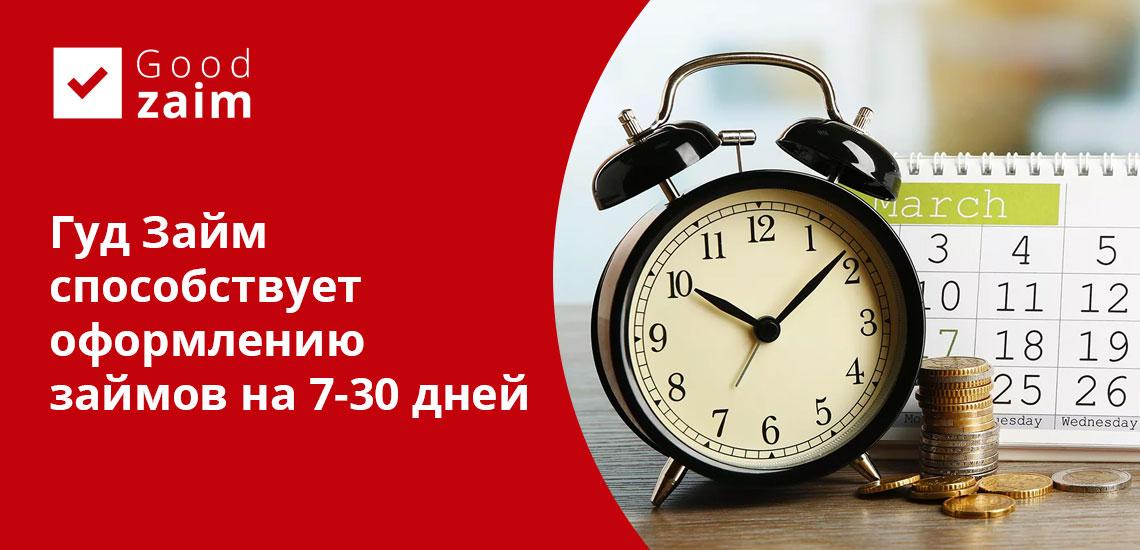 otpisatsya-ot-platnyh-uslug-good-zaim-2.jpg