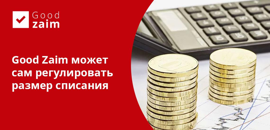otpisatsya-ot-platnyh-uslug-good-zaim-3.jpg