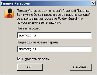 parol-ot-programmy-folder-guard.jpg